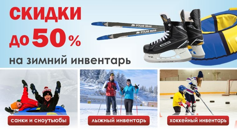 Спорт распродажа nova nfc