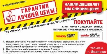 bb1e58413e4b Weider СПОРТ - сеть спортивных магазинов в Ярославле, Рязани ...